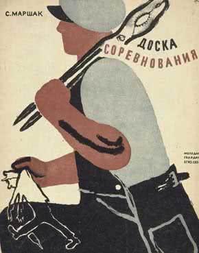 Dosk_sorevnovniya_Tabln_de_mritos_1931