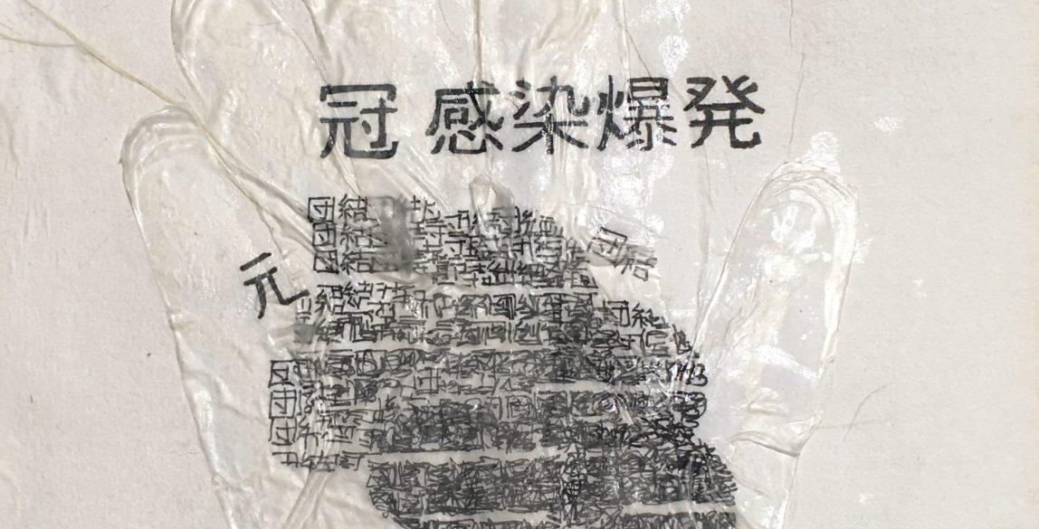 Noni Lazaga. 'calikanjigrama: …y la humanidad se unió para luchar contra el coronavirus y reciclar el plástico' (detalle).